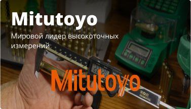 Измерительный инструмент для релоадинга  Mitutoyo